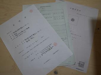 建物 引渡し 書類